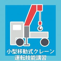 小型移動式クレーン