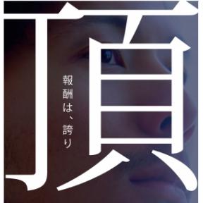 鳶-1GPin関東「頂」