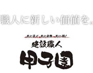 甲子園ロゴ2