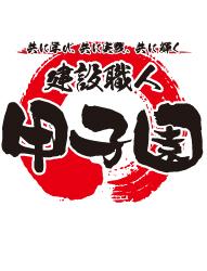 甲子園ロゴ