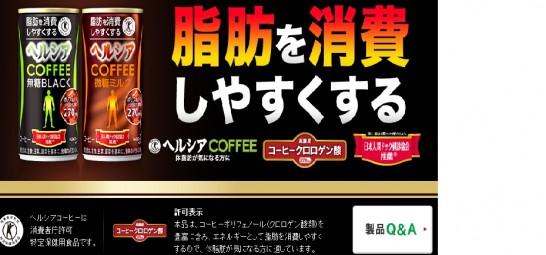 コーヒー24