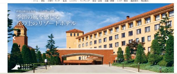 フルーツホテル