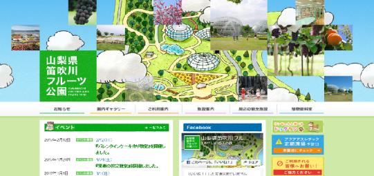 フルーツ園2