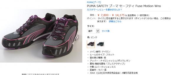 ぷま安全靴