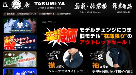 takumiya
