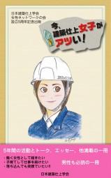建築女子9